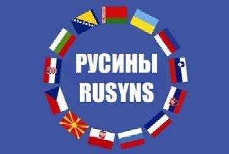 Закарпатские русины будут игнорировать вызовы в СБУ