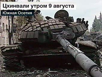 Подбитый на улицах Цхинвали грузинский танк