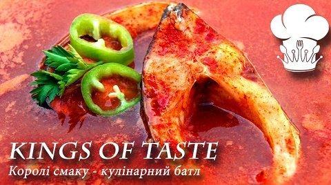 Kings of taste: Лучших поваров закарпатской кухни начнут искать в Ужгороде