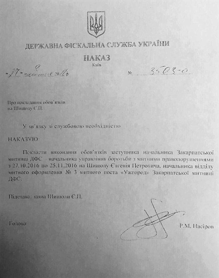 Насиров назначил временного начальника Закарпатской таможни
