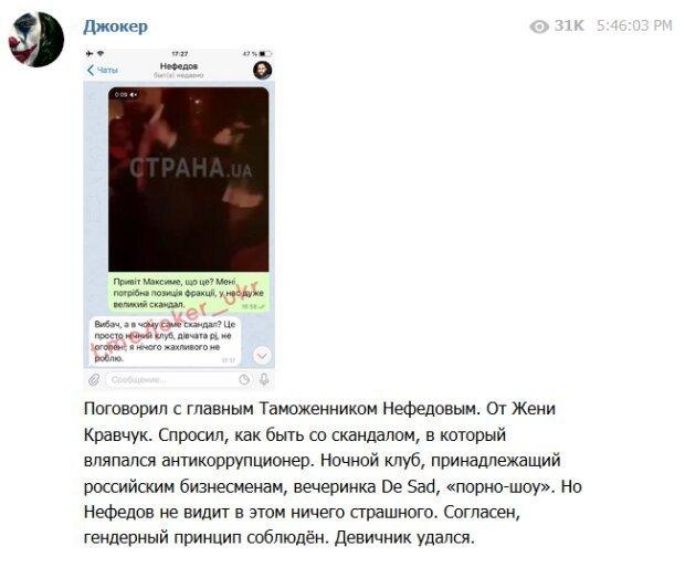 Главный таможенник Нефьодов оторвался на порно-шоу в одном из самых дорогих клубов Киева
