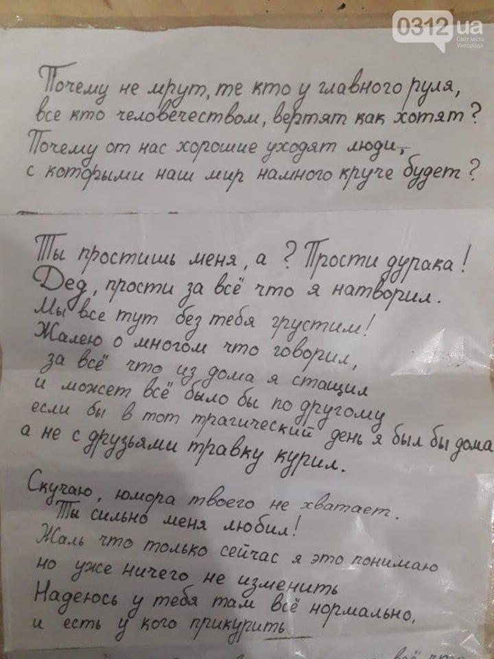 Парень из Мукачево, который убил себя в прямом эфире, оставил предсмертную записку