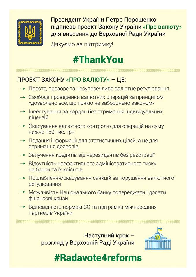 """ВНБУсообщили, какие изменения ждут украинцев после принятия закона """"О валюте"""""""