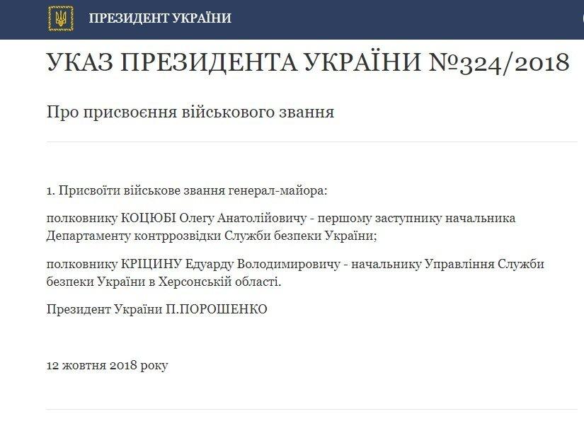 Первым заместителем губернатора в Закарпатье стал генерал-майор СБУ