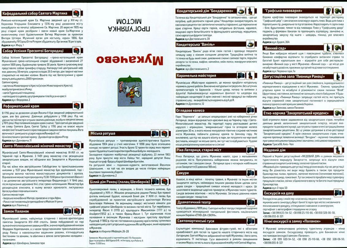 Побачила світ друкована карта Мукачева «Прогулянка містом»