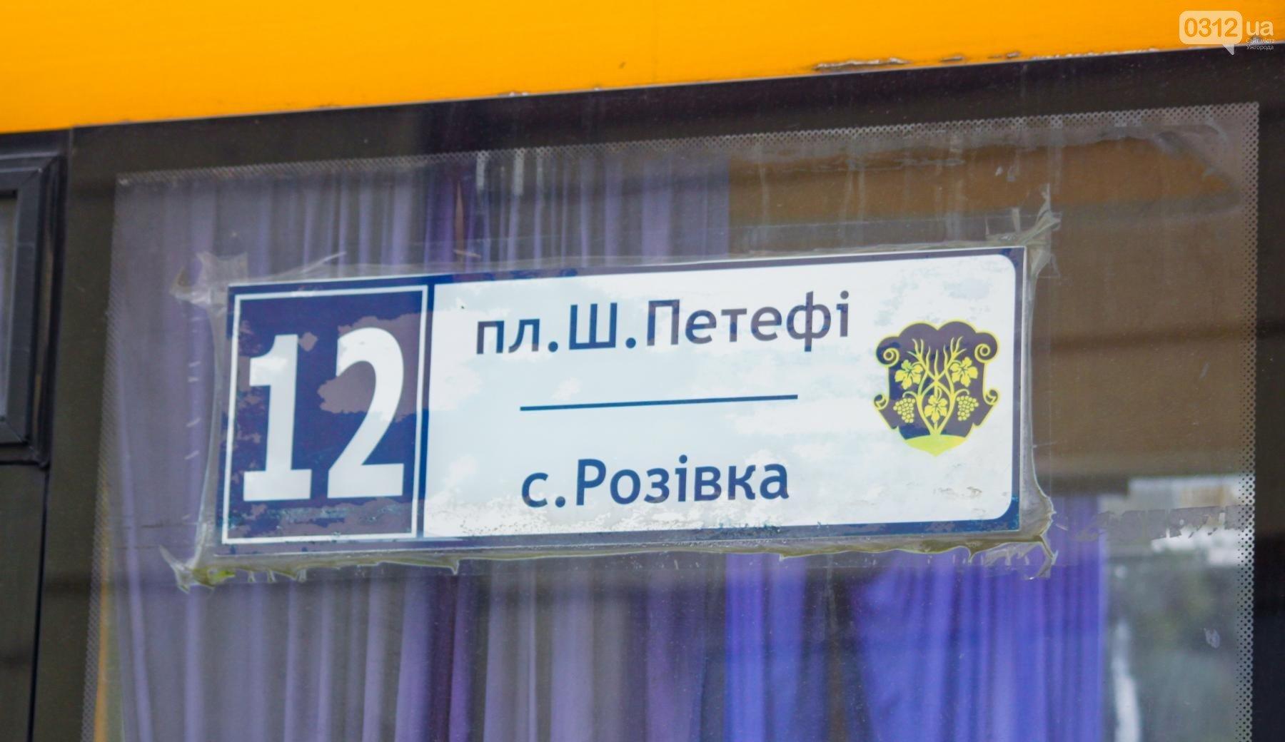 Чому не впускають школярів без учнівського квитка, розповіли водії ужгородських