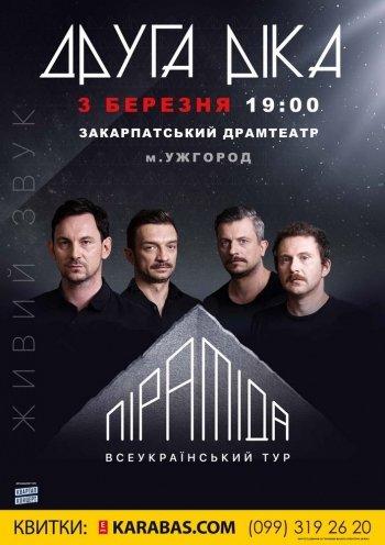 """Ужгород. Концерт гурту """"Друга Ріка"""""""
