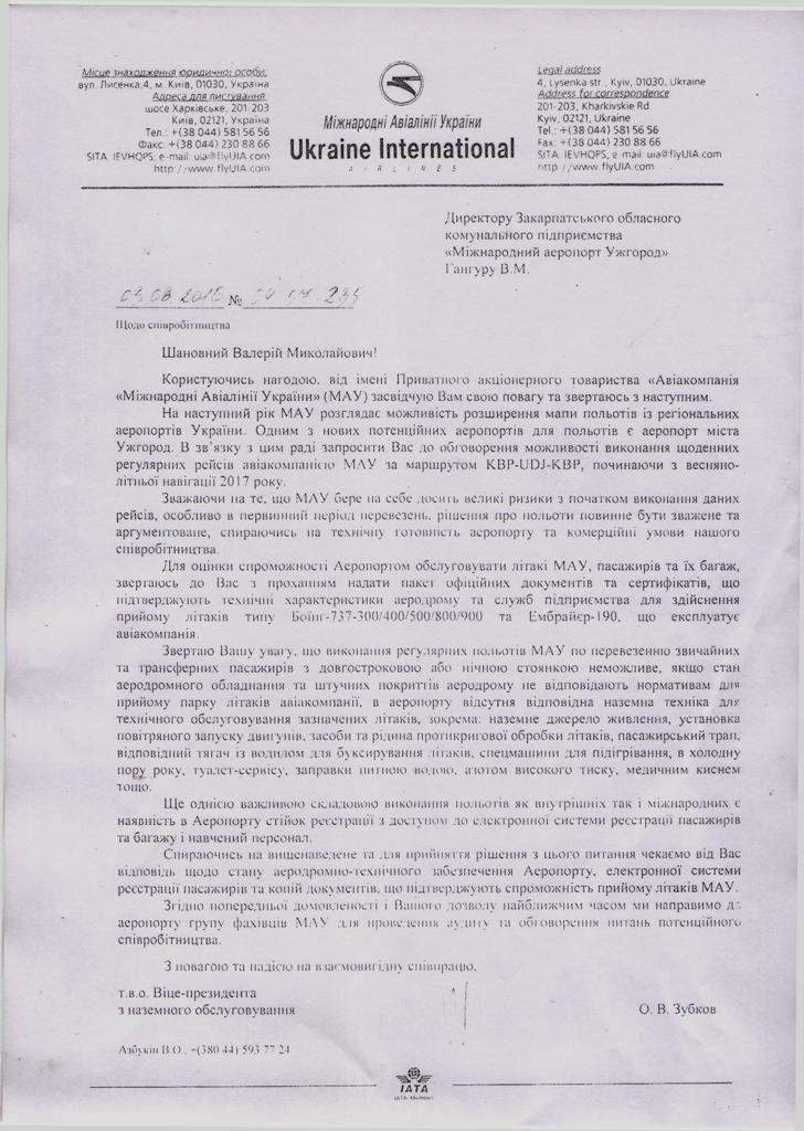 Авіакомпанія «МАУ» готова відновити авіасполучення між Ужгородом і Києвом