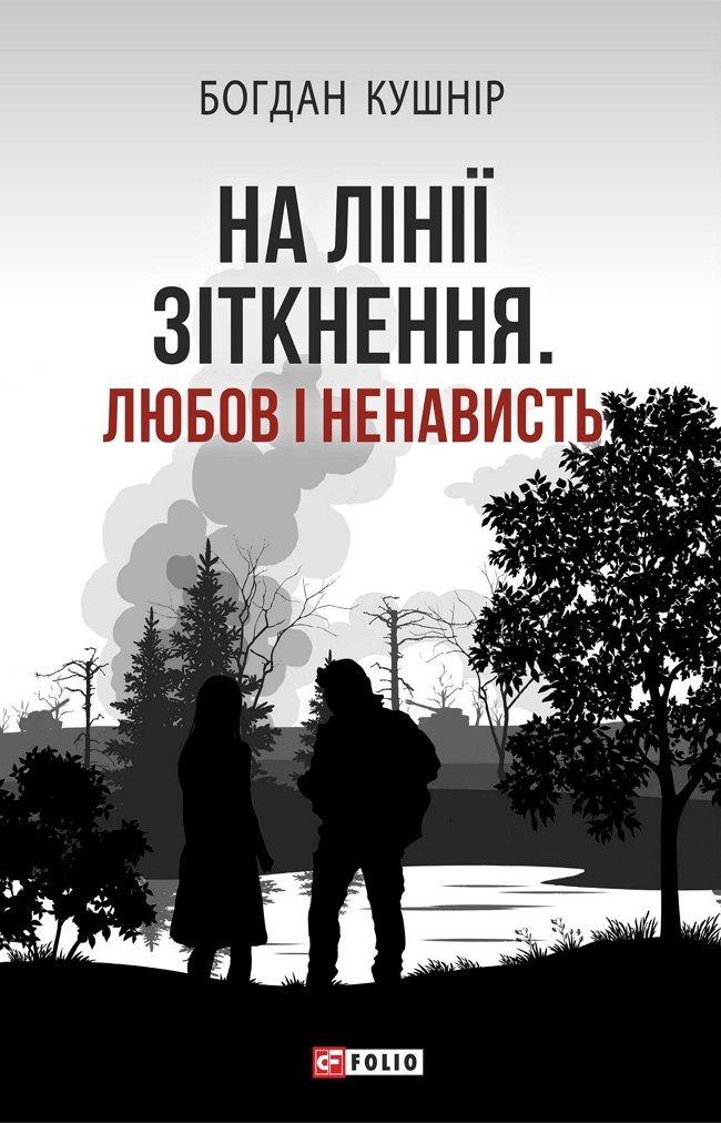 Богдан Кушнір. Між двома світами – реальним і видуманим
