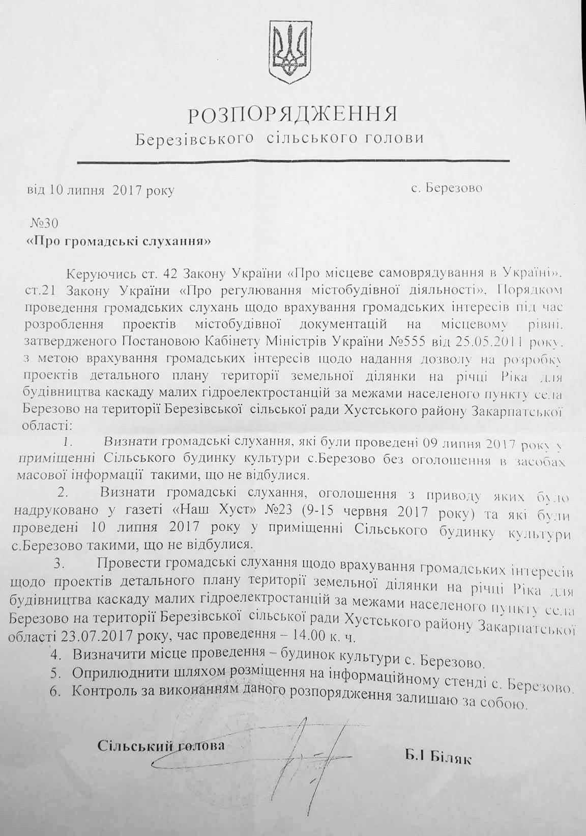 Голова с.Березово фактично визнав законними псевдослухання про зведення міні-ГЕС