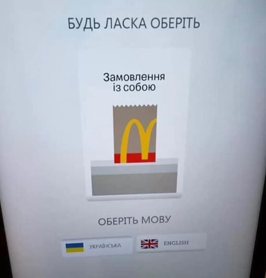 В Украине Макдональдс (В McDonald's) настроен очень националистически