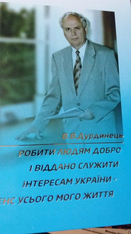 Закарпатець Василь Дурдинець міг прем'єром незалежної України, але не став – така доля
