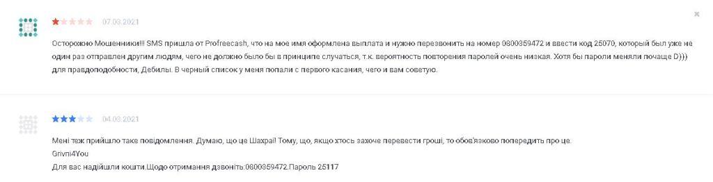 Мошенники в Закарпатье как с цепи сорвались: Берегитесь этого номера