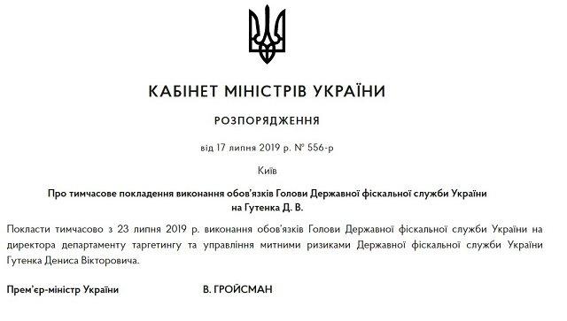 Кабмин назначил временного главу Государственной фискальной службы