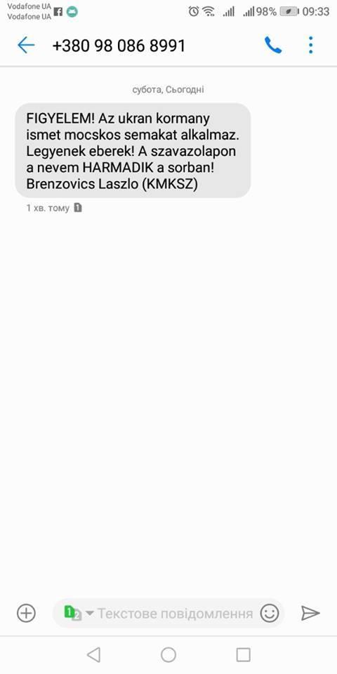 Комитет избирателей Украины обнаружил незаконные агитационные SMS в Закарпатской области