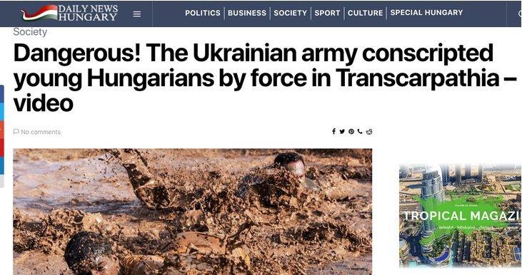 ЗМІ Угорщини поширюють інформацію, що влада України насильно забирає угорців Закарпаття в армію
