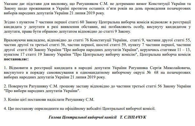 Центрвиборчком не зареєстрував екс-мера Ужгорода Сергія Ратушняка кандидатом у нардепи на виборах до Ради