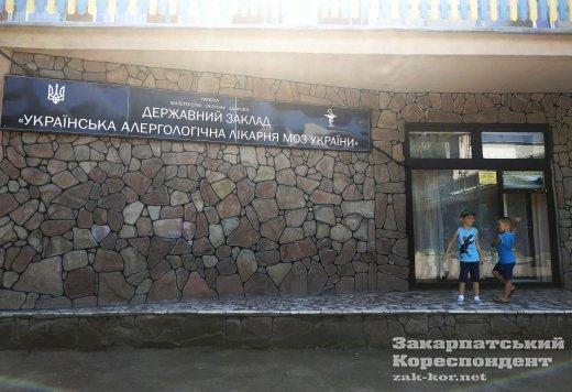 """В Україні є власне """"Мертве море"""" — на території Закарпаття"""