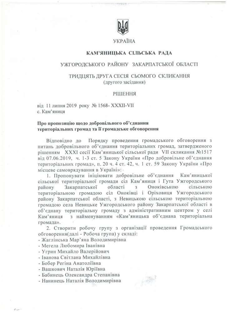 П'ять сільських населених пунктів на Ужгородщині створюють об'єднану територіальну громаду