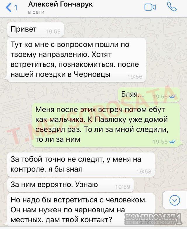 """Гончарук із Нефьодовим хочуть викинути з Чернівецької митниці """"рішал"""" """"Народного фронту"""", щоб самим сісти на """"потоки"""""""