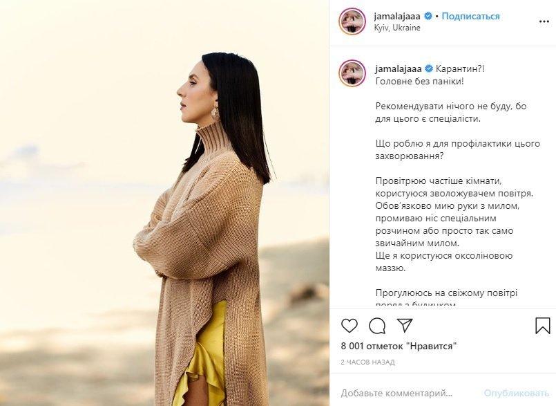 Коронавірус. Українські зірки Потап, Джамала, Ірина Федишин та інші звернулися до фанатів