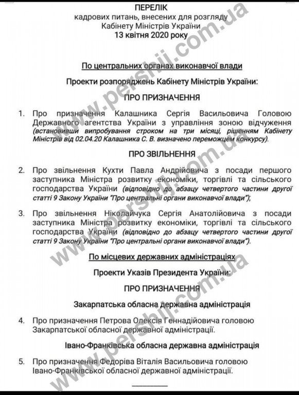 """Председатель СБУ пролоббировал назначение своего человека на должность губернатора Закарпатья - ожидают только на """"визу"""" Зеленского!"""