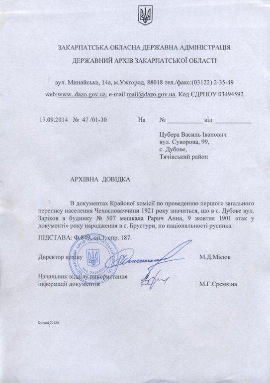 """Все коренные народы имеют право на самоопределение, а русинам Закарпатья - """"нельзя""""!?"""