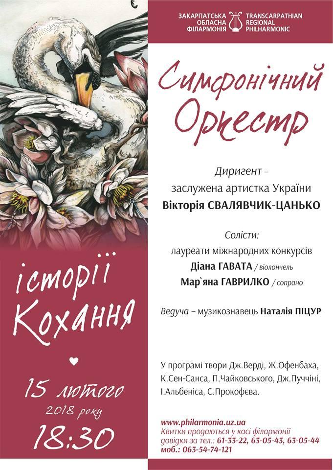 Эта неделя в Закарпатской областной филармонии проходит под знаком Дня святого Валентина