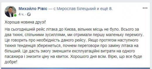 """""""Мотор Сич"""" впервые окупился самолёт из Закарпатья в Киев"""