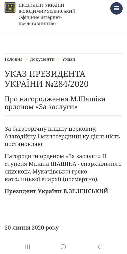 """Спочилий в Ужгороді єпископ Мілан Шашік нагороджений орденом """"За заслуги"""" 2 ступеня"""