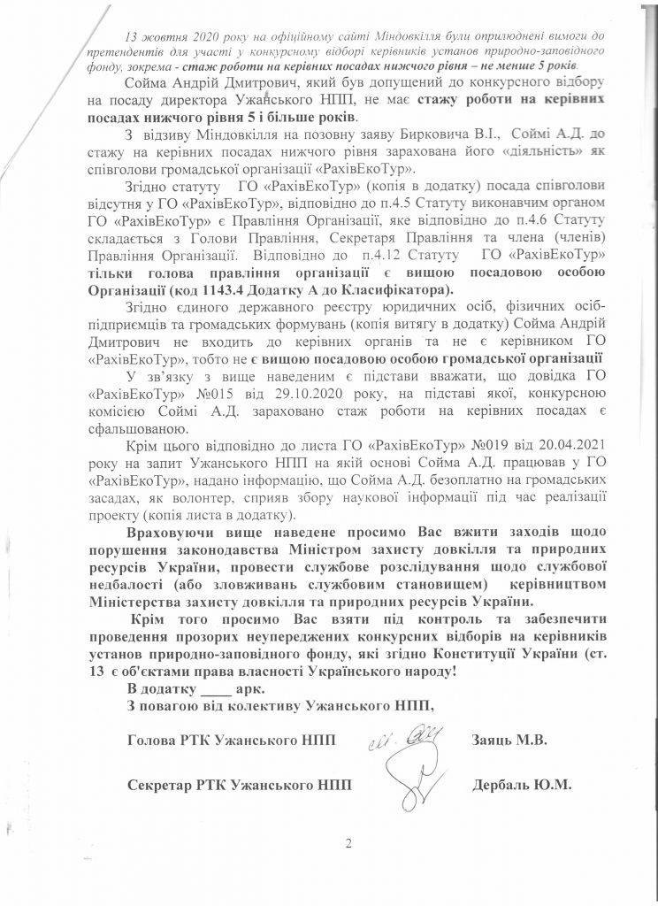 В областному центрі Закарпаття масово вимагали відставки одного з міністрів України