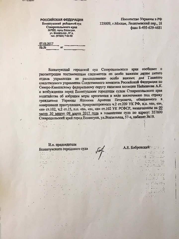 Постановлением суда в отношении Яценюка заочно избрана мера пресечения