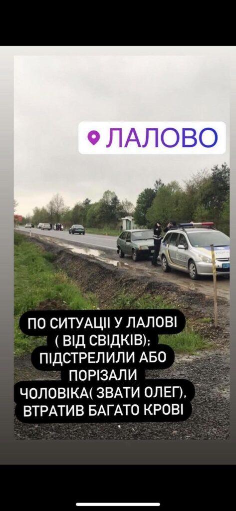 В Закарпатье на трассе творится сущий кошмар: Человек потерял много крови, вокруг полиция