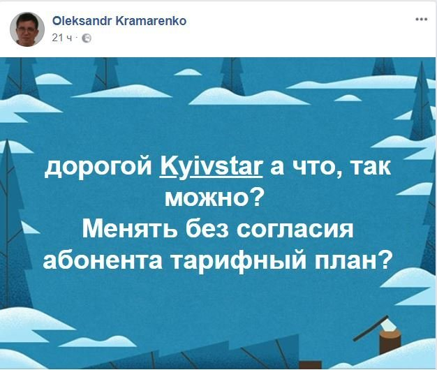 После появления 4G киевстар собирается повысить тарифы