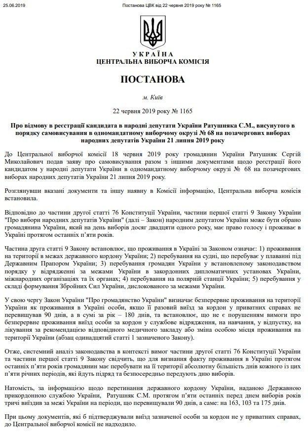 Постановлении Центральной избирательной комиссии