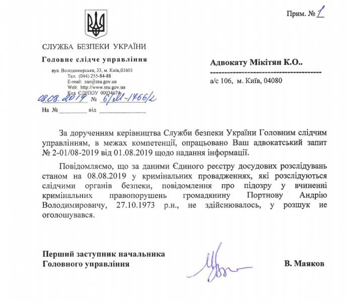 СБУ закрыла дело против Портнова
