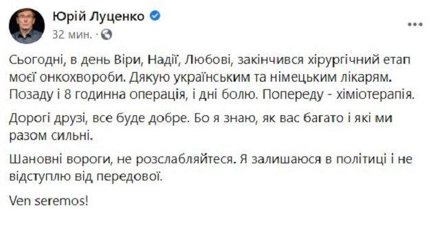 Бывший генеральный прокурор Украины Юрий Луценко борется с онкозаболеванием