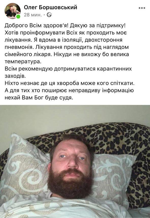 Боршовський если Вы действительно больны - СИДИТЕ ДОМА! Мы желаем Вам скорейшего выздоровления!