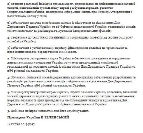 Зеленский подписал указ о праздновании 28-й годовщины независимости Украины