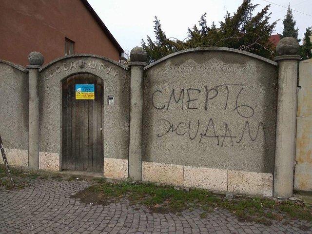 В Ужгороде осквернили здание еврейской организации