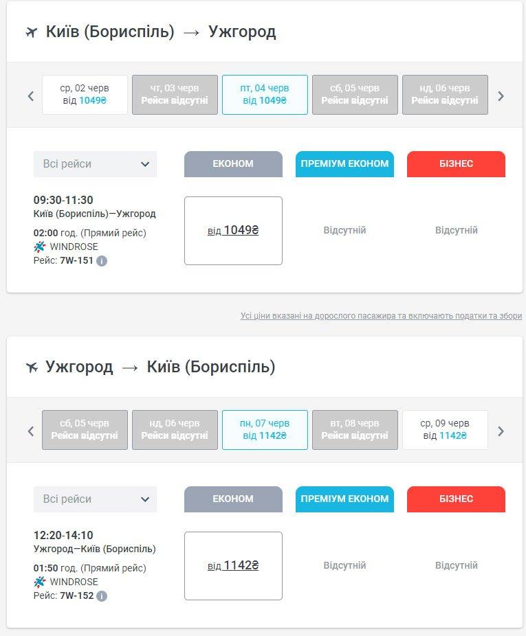 Цена авиабилетов Киев-Ужгород начинается от 1050 гривен в одну сторону, от 2200 гривен туда-обратно