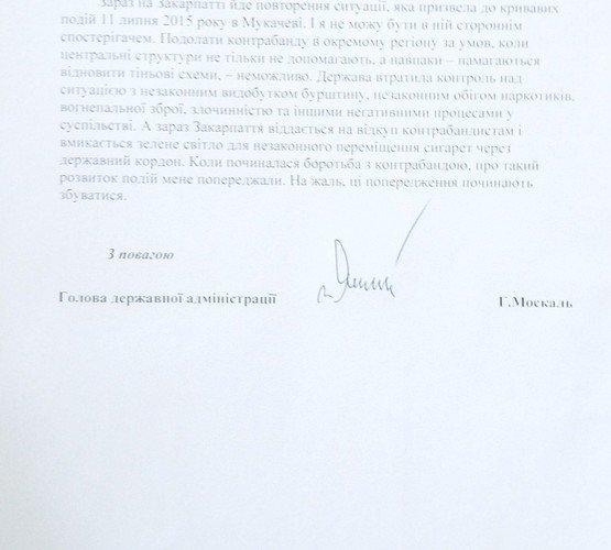 Москаль утверждает, что Закарпатье отдается на откуп контрабандистам