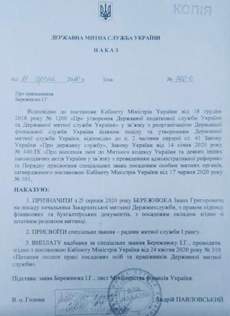 кордон, митниця, Іван Бережнюк, призначення, наказ, життя