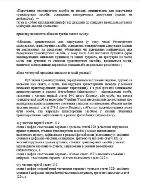 Президент Зеленский одобрил закон №10405 о электрокарах