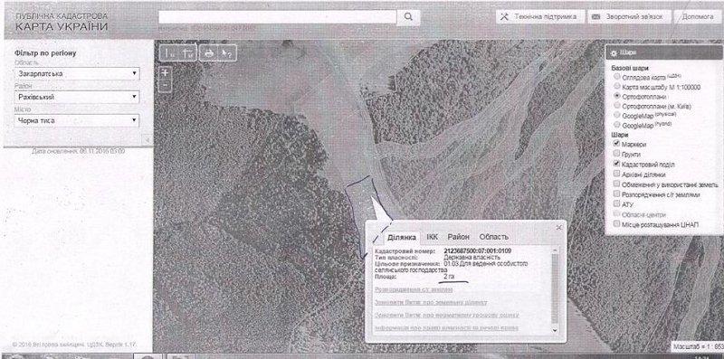 Коррупционное выделение земли Госгеокадастром в Закарпатье