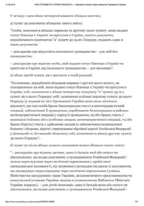 Указ №594: Иностранцы могут получить украинское гражданство по упрощенной процедуре