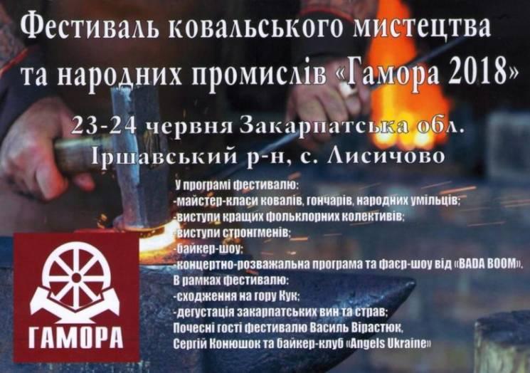 """Открытие фестиваля """"Гамора"""" в субботу в 12:00"""