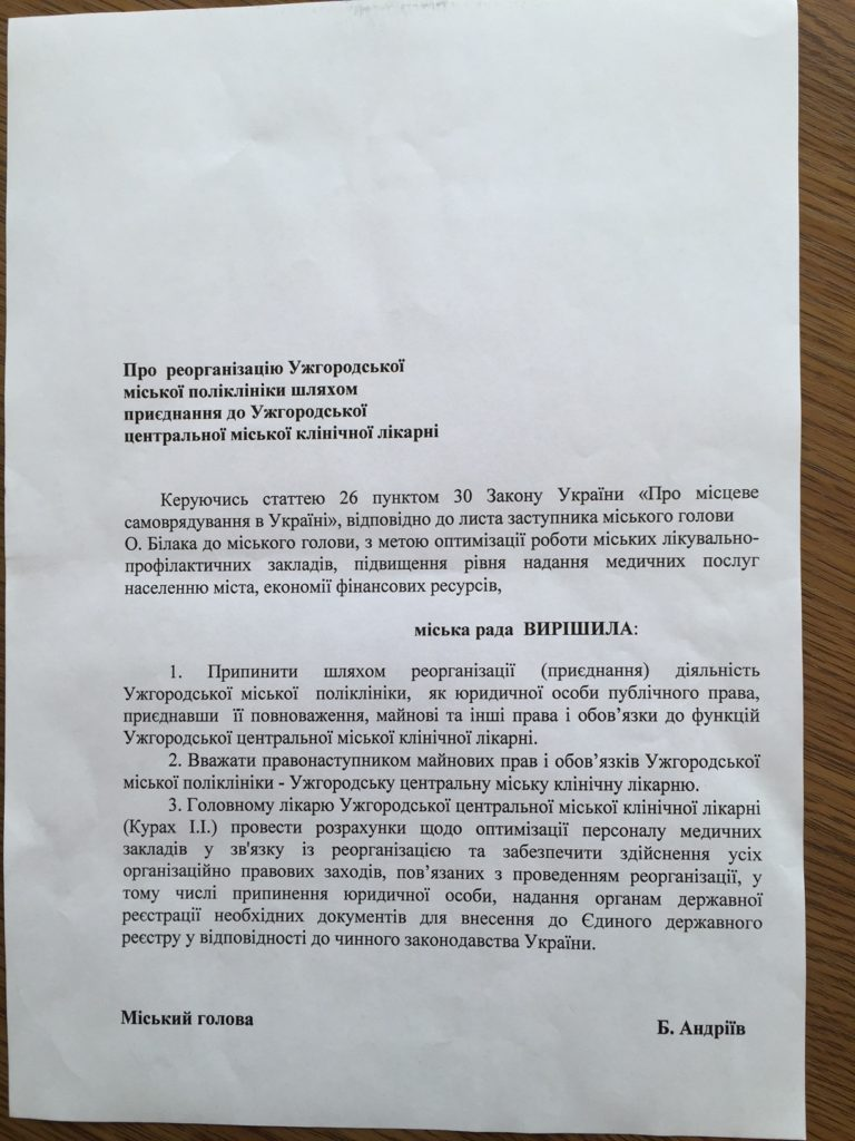 Ужгородский горсовет намерен сделать городскую поликлинику платной