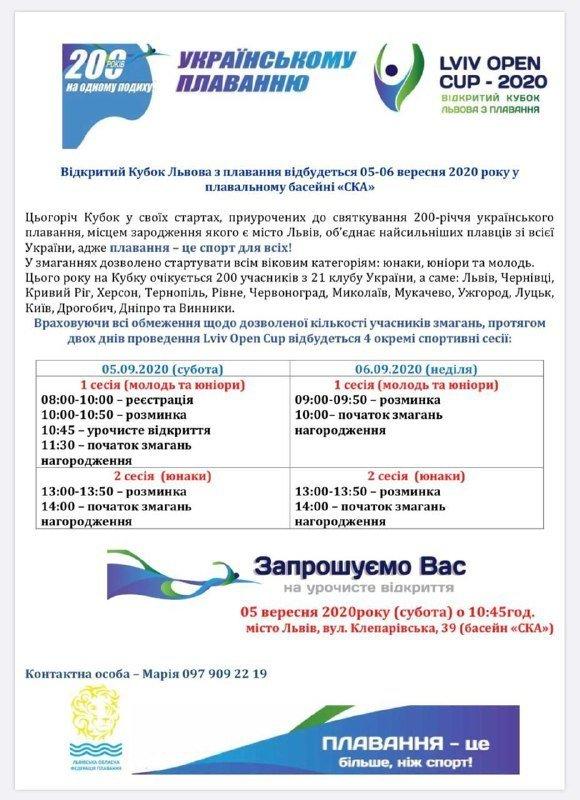 """АНОНС. Відкритий Кубок Львова з плавання """"Lviv Open Cup – 2020"""""""