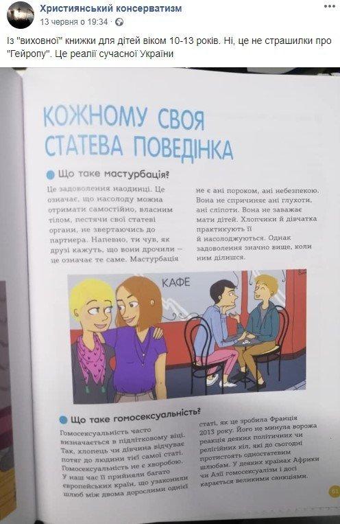 Українців шокував підручник для 10-річних дітей, де популяризуються мастурбація і гомосексуальність